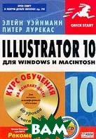 Illustrator 10 для Windows & Macintosh + CD-Rom  Серия: Быстрый старт  Уэйнманн Э., Лурекас П. купить