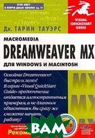 Macromedia Dreamweaver MX ��� Windows � Macintosh  �����: ������� �����  ������ ��.�. ������
