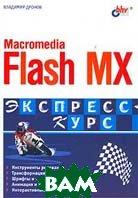 Macromedia Flash MX. Экспресс-курс  Дронов В. купить