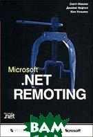 Microsoft .NET Remoting  Д.  Нафтел, С.  Маклин, К.  Уильямс  купить