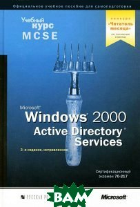 Microsoft Windows 2000 Active Directory Services. ������� ���� MCSE. 2-� ������� 
