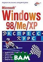 MS Windows 98/Me/XP  Экспресс курс  Омельченко Л.Н., Федоров А.Ф. купить