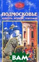 Подмосковье: культура, история, география Исторический путеводитель   купить