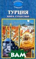 Турция: Книга странствий Исторический путеводитель   купить