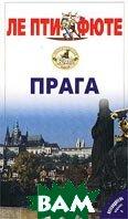 Прага (Чешская Республика) Путеводитель 5-е издание Серия: Le Petit Fute   купить