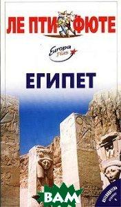 Египет. Путеводитель 4-е издание  Серия: Le Petit Fute   купить