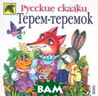 Терем-теремок / Русские сказки / Серия: Божья коровка   купить