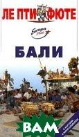 Бали  Путеводитель  (с мини-словарем и картами) Серия: Le Petit Fute   купить
