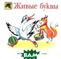 Живые буквы Серия: Божья коровка   Зоя Алексеева купить