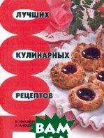 1000 лучших кулинарных рецептов  Михаилов В.С., Аношин А.В. купить