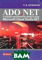ADO.NET � �������� ���������� ��� ������ � ����� Microsoft Visual Studio.NET  �. �. ������� ������