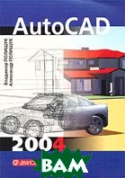 AutoCAD 2004. ������������ �����������  ������� �.�. ������