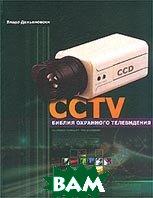 CCTV. Библия охранного телевидения  Владо Дамьяновски купить