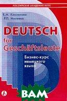 Deutsch fur Geschaftsleute:  Бизнес-курс немецкого языка  Какзанова Е.М., Миляева Р.П. купить