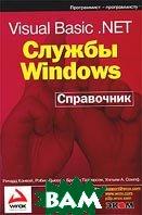 Visual Basic .NET. ������ Windows. ����������  ������ ������, ����� ������, ������ ���������, ������ �. ����� ������