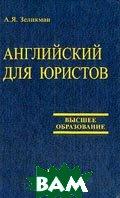 Английский для юристов. 12 издание  А. Я. Зеликман  купить