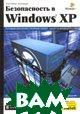 Безопасность в Windows XP. Готовые решения сложных задач защиты компьютеров  Вебер Крис купить
