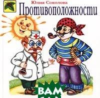 Противоположности Серия: Божья коровка  Юлия Соколова купить