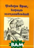 Роберт Брюс, король шотландський  Леся Українка купить