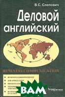 Деловой английский / Business Communication  В. С. Слепович купить