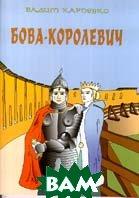 Бова-Королевич  Вадим Карпенко купить