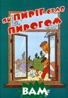 Книга-комікс `Як Пиріг став Пирогом`  В. Карпенко купить