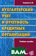 Бухгалтерский учет и отчетность кредитных организаций.  Семенов С.К. купить