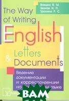 Ведение документации и корреспонденции на английском языке  Я. М. Вовшин купить