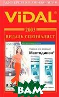 Vidal 2003. Акушерство и гинекология. Справочник   купить