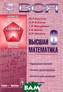 Вся высшая математика Т.6  Краснов М.Л. купить