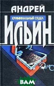 Криминальный отдел  А. А. Ильин купить