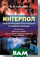 Интерпол. Международная организация уголовной полиции  Самарин В. И.  купить