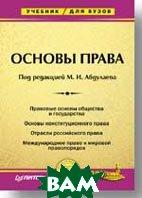 Основы права  Абдулаев М. И.  купить