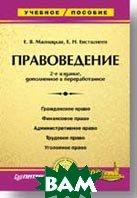 Правоведение  2-е издание  Евстигнеев Е. Н.  купить