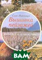 Вышивка пейзажей: Просто и изысканно   Сью Ньюхауз купить