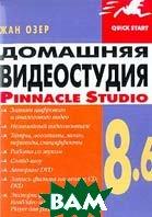 Домашняя видеостудия Pinnacle Studio 8.6+ поддержка Серия: `Быстрый старт`  Озер Ж. купить