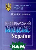 Господарський кодекс України Офіційне видання  (прийнятий ВРУ 16.01.03)   купить