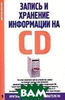 Запись и хранение информации на CD  Анатолий Корецкий купить