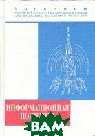 Информационная политика: Учебник   Беспалов П.В., Вепринцев В.Б., Воробьев В.В.  купить
