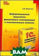 Информационные технологии финансового планирования и экономического анализа  Шуремов Е.Л.  купить