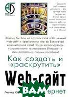 Как создать и `раскрутить` Web-сайт в Интернет  Леонид Орлов купить