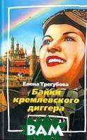 Байки кремлевского диггера  Серия: Трэш-коллекция  Елена Трегубова купить