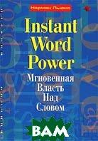 Мгновенная власть над словом /  Instant Word Power  Норман Льюис купить