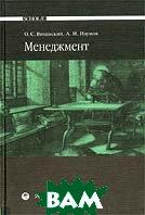 Менеджмент  О. С. Виханский, А. И. Наумов купить