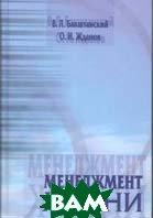 Менеджмент жизни  2-е издание  В. Л. Бакштанский купить