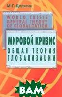 Мировой кризис: Общая теория глобализации. Курс лекций. 3-е издание  М. Г. Делягин купить