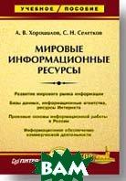 Мировые информационные ресурсы   Хорошилов А. В., Селетков С. Н.  купить