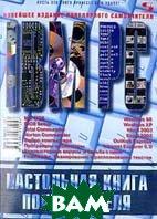 ���������� ����� ������������ IBM PC  ������� �.�. ������