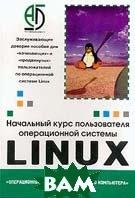 Начальный курс пользователя операционной системы Linux  Ахматов А.А. купить