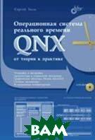 Операционная система реального времени QNX: от теории к практике (+CD-ROM)  Зыль С. купить